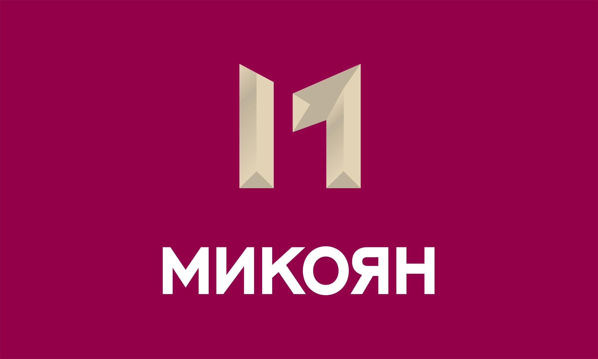 Mikoyanovskiy et işleme tesisi