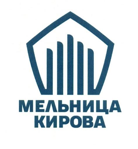 Kirov Mill